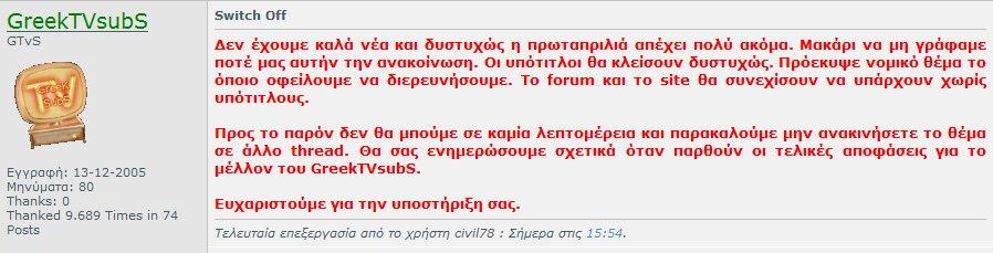 GREEK TV SUBS κλείσιμο υπότιτλοι