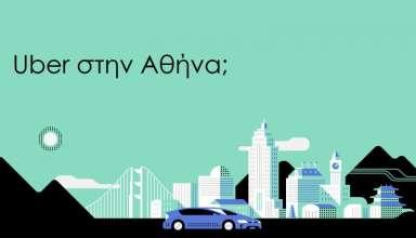 uber αθήνα backspace ούμπερ ταξί uberx