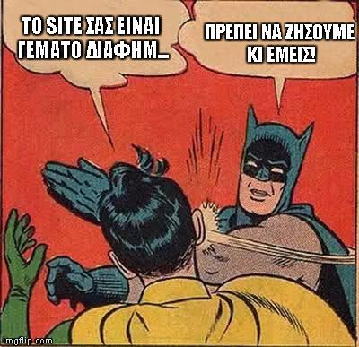 Το-site-σας-είναι-γεμάτο-διαφημίσεις-batman