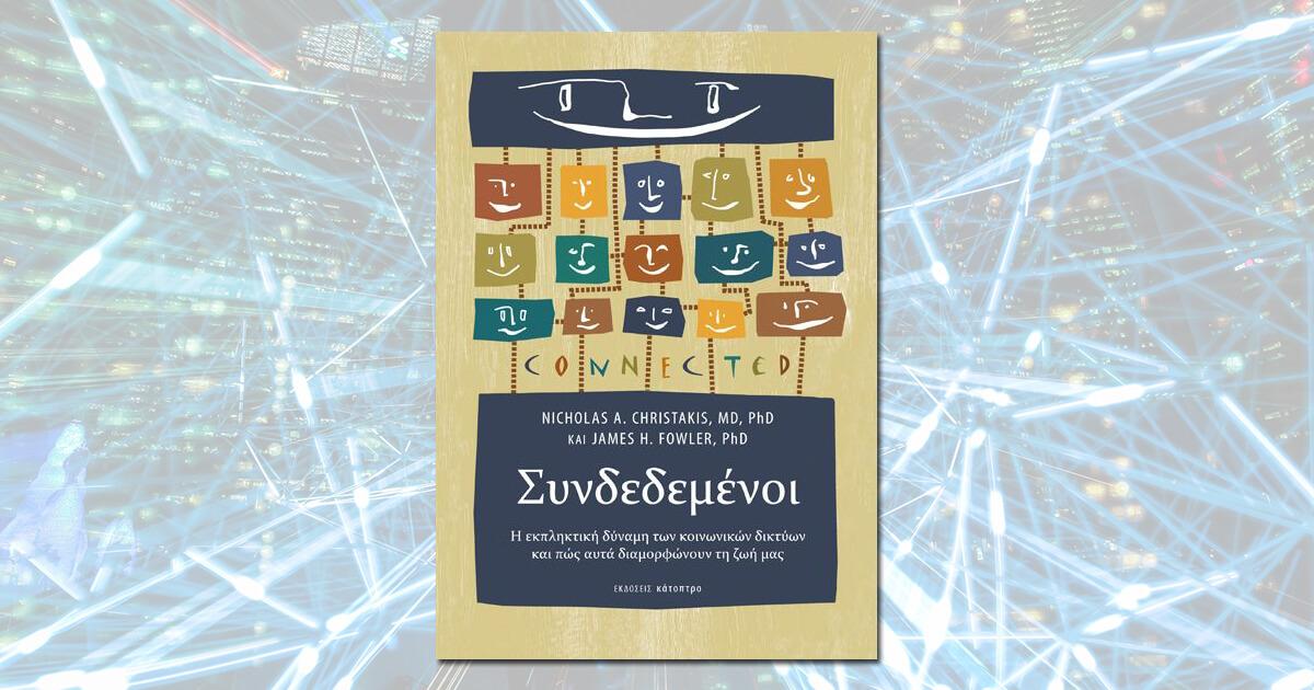 Συνδεδεμένοι: Ένα Βιβλίο για την δύναμη των κοινωνικών δικτύων