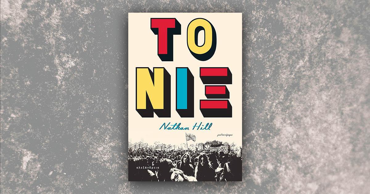 Το ΝΙΞ: Ένα Μεγάλο Αμερικανικό Μυθιστόρημα