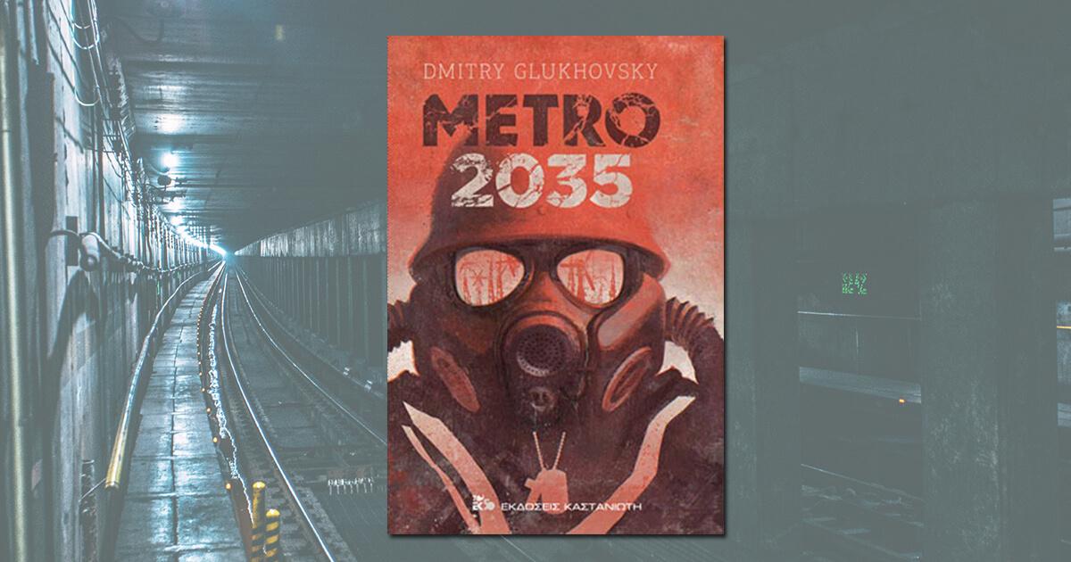 METRO 2035: Κριτική στο τέλος της τριλογίας